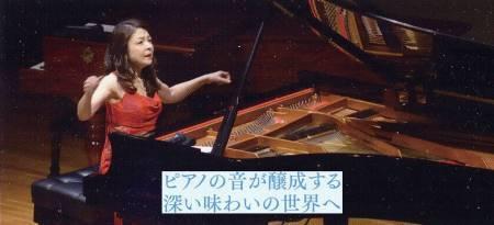 ピアニスト仲道郁代.jpg