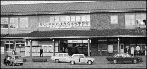 s51年松本駅舎アップ.jpg